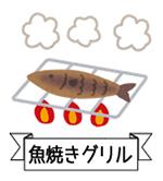 魚焼きグリルアイコン