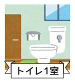 トイレアイコン