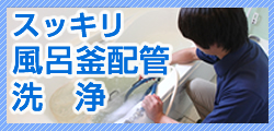 スッキリ風呂釜配管洗浄