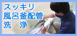 風呂釜洗浄