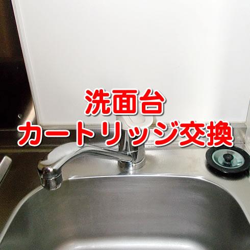 洗面台カートリッジ交換