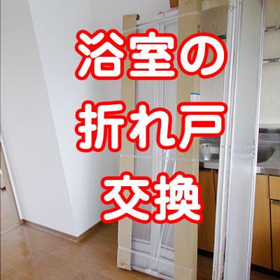 浴室の折れ戸交換