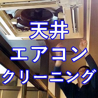 業務用天井エアコンクリーニング