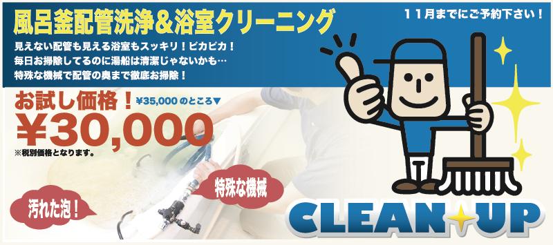 風呂釜配管洗浄