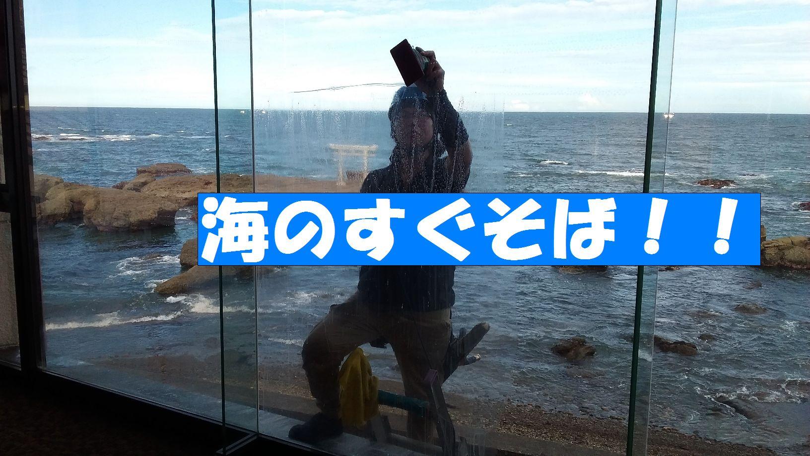 海岸線のホテルのガラスサッシクリーニング